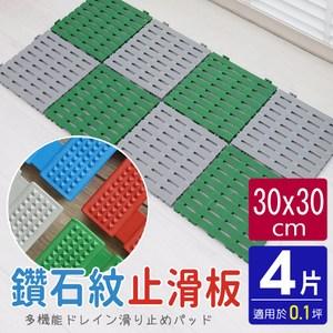 【AD德瑞森】鑽石紋30CM工作棧板/防滑板/止滑板/排水板(4片裝)紅色