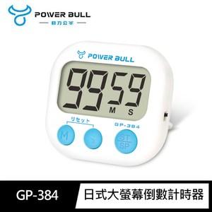 【聖岡科技】動力公牛 GP-384 日式大螢幕倒數計時器