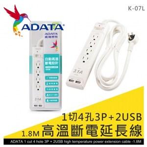 Adata 1切4孔3P+2USB延長線-1.8M
