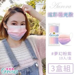 【令和】台灣製醫用口罩成人款10入極光系列-3入組夢幻粉紫
