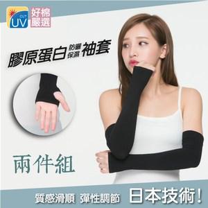 好棉嚴選 日本膠原蛋白專利! 透氣保濕防曬抗UV露指袖套-兩件組(黑)