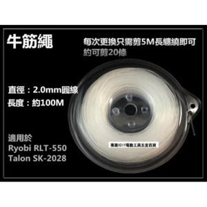 日本 RYOBI RLT-550 達龍 TALON SK-2028 電