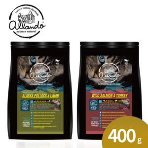 【Allando奧藍多】天然無穀貓鮮糧400g 任選二入鱈魚羊肉+鮭魚火雞肉