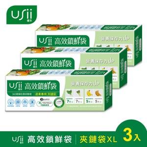 USii高效鎖鮮袋-夾鏈袋 XL(3入組) US-USiiZ3050XL