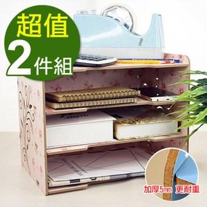 【佶之屋】木質DIY加厚多功能A4文件雜誌收納架-二入組胡桃x2