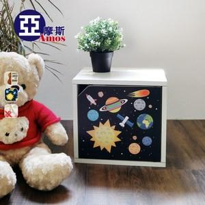 【Amos】居家收納單層置物盒宇宙漫遊