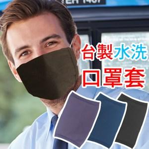 台製超透氣口罩保護套8入(可水洗口罩套)