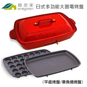 enegreen 綠恩家日式多功能烹調大器電烤盤經典紅 KHP-777TR