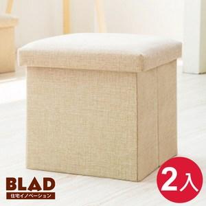 【BLAD】日式素雅高級仿麻布多功能折疊收納凳50L(褐)-2入