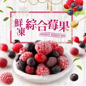 【愛上新鮮】綜合鮮凍莓果6包組(200g±10%/包)
