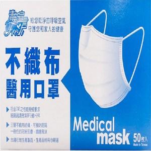 【清新宣言】雙鋼印拋棄式成人醫用口罩-3盒組(50入*3盒)