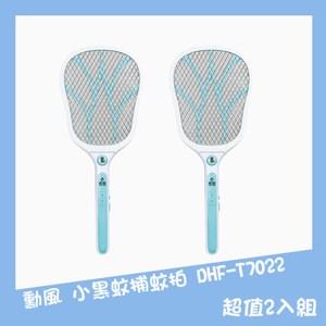 【勳風】充電式三層小黑蚊捕蚊拍2入組(DHF-T7022)