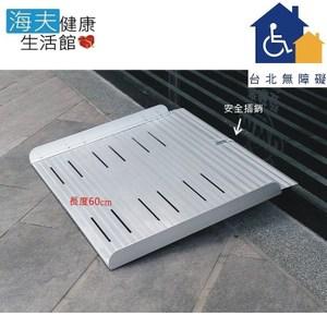 【台北無障礙 海夫】單片式斜坡板 攜帶平面式輪椅梯(長60cm、