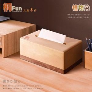 【桐趣】文創木作面紙盒