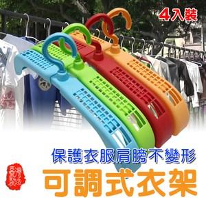 金德恩 台灣製製 網格可調式37~52cm伸縮寬版衣架 4支/組隨機色