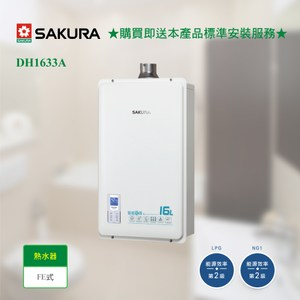【櫻花 】DH1633A 數位恆溫強制排氣熱水器16L_天然氣