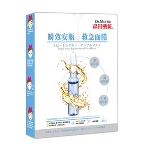 森田藥粧瞬效安瓶救急面膜4入