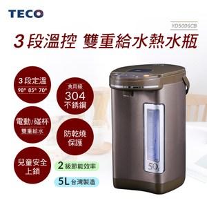 【TECO東元】3段溫控5L雙重給水熱水瓶(YD5006CB)