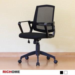 【RICHOME】MIRO時尚工業風網椅-2色白