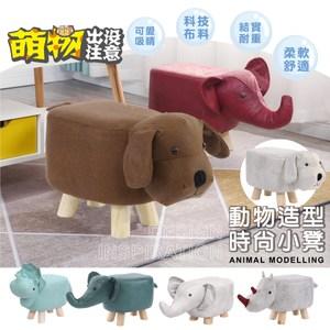 [特價]【家具+】超萌療癒動物大軍系列實木椅腳椅凳動物凳(7種動物任選)大象淺灰