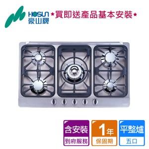 豪山_歐化五口不鏽鋼平整爐ST-5055(含安裝)液化