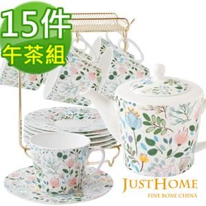 Just Home費歐娜高級骨瓷15件午茶組(咖啡杯+英式壺)