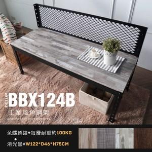 角鋼美學-工業風免鎖角鋼板凳/矮凳-消光黑+木板4號