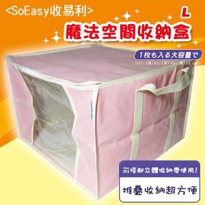 SoEasy 魔法空間收納盒L~買就送真空壓縮袋