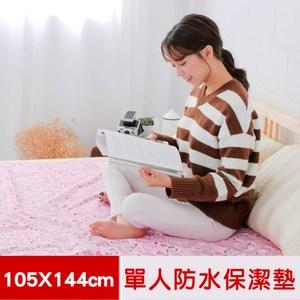 【米夢家居】台灣製造-防水止滑保潔墊/生理墊105X144CM(粉紅城堡)