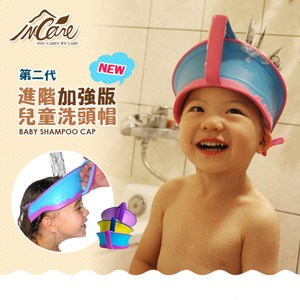 【Incare】全新第二代-進階加強版兒童洗頭帽(1入)-黃色