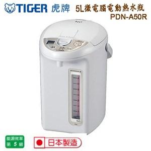 【TIGER 虎牌】5.0L微電腦電動熱水瓶PDN-A50R
