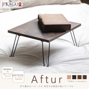 JP Kagu 日式木質和室折疊桌/茶几/矮桌40x30cm(4色)仿木色