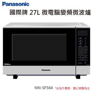 【Panasonic國際牌】27L變頻微電腦微波爐(NN-SF564)