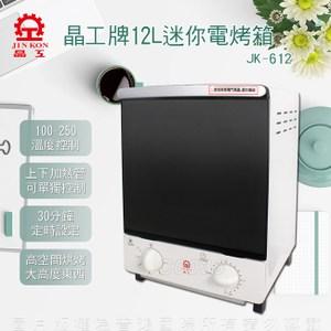 【晶工牌】12L直立式加高雙層電烤箱 JK-612
