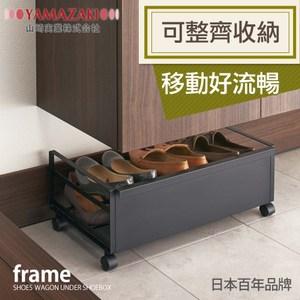 日本【YAMAZAKI】簡約風格鞋架-附滾輪(黑)