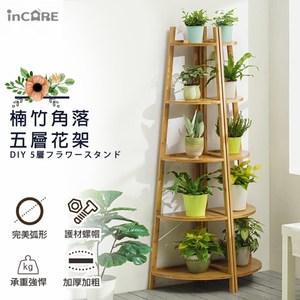 【Incare】DIY五層楠竹角落耐重花架