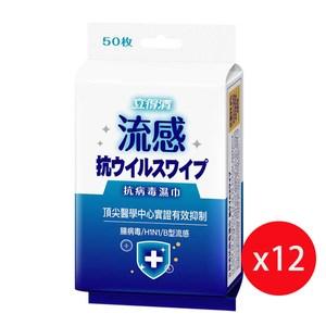 立得清抗流感病毒濕巾(藍)有蓋50抽X12包