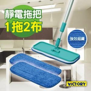 【VICTORY】超細纖維靜電拖把(1拖2布)