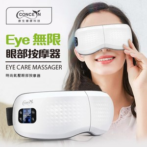 【Concern康生】Eye無限-眼部按摩器(白)
