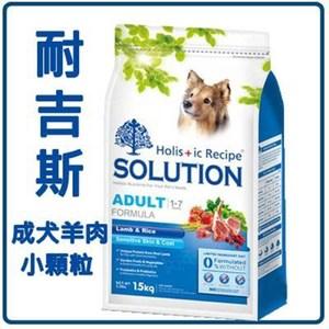 【耐吉斯】成犬(羊肉)小顆粒1.5KG*2包組(A051B05-1)