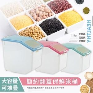 【收納+】中型掀蓋式保鮮防潮密封式儲米桶/寵物飼料桶(附量杯附輪)粉色