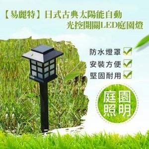 【易麗特】日式古典太陽能自動光控開關LED庭園燈(2入)