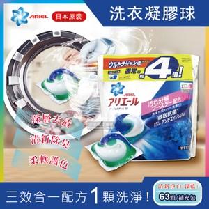 2袋126顆超值組【日本P&G】新3D立體4倍洗衣凝膠球63顆/袋清新淨白(深藍)*2袋