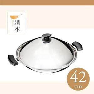 清水鋼鋼好原味炒鍋42CM+湯鍋26cm