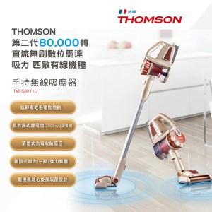 THOMSON 手持無線吸塵器TM-SAV11D