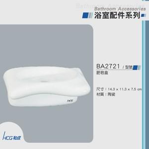 和成 HCG 肥皂盤 BA2721 陶瓷白色