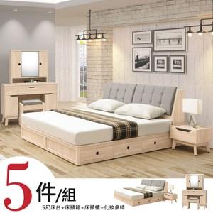 【艾木家居】路思5尺臥室五件組