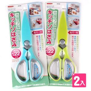 【KM生活】安全附蓋多功能廚房剪刀顏色隨機(2入組)