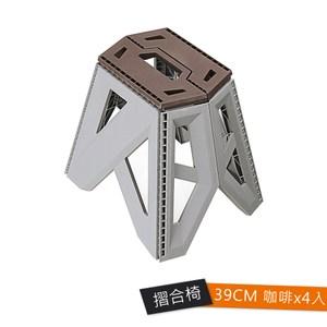 RC850-3 金剛摺合椅39CM(咖啡) 4個