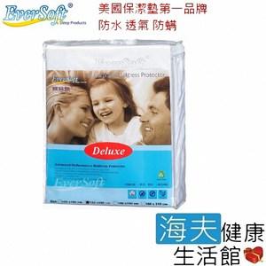【海夫】EverSoft Deluxe柔織型保潔枕頭套 53x78cm